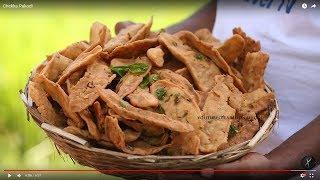 ఆంధ్ర చెక్క పకోడిని రుచిగా ఎలా చేయాలో  చూడండి | Chekka Pakodi | Fafda Recipe