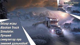 Обзор игры Alaskan Truck Simulator. Лучший  симулятор про зимний дальнобой!