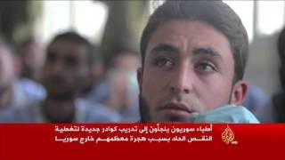 مبادرات لأطباء سوريين لتدريب كوادر لتغطية النقص