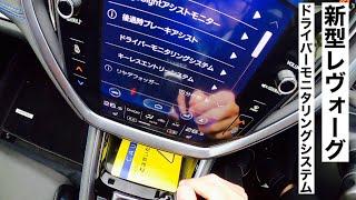 新型レヴォーグ ドライバーモニタリングシステムの設定方法