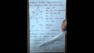 Найдите площадь треугольника, если его медианы равны 9 12 и 15 см