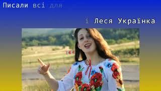 DESPASITO Українська версія ДЕСЬ ПО СВІТУ плюс для розучування