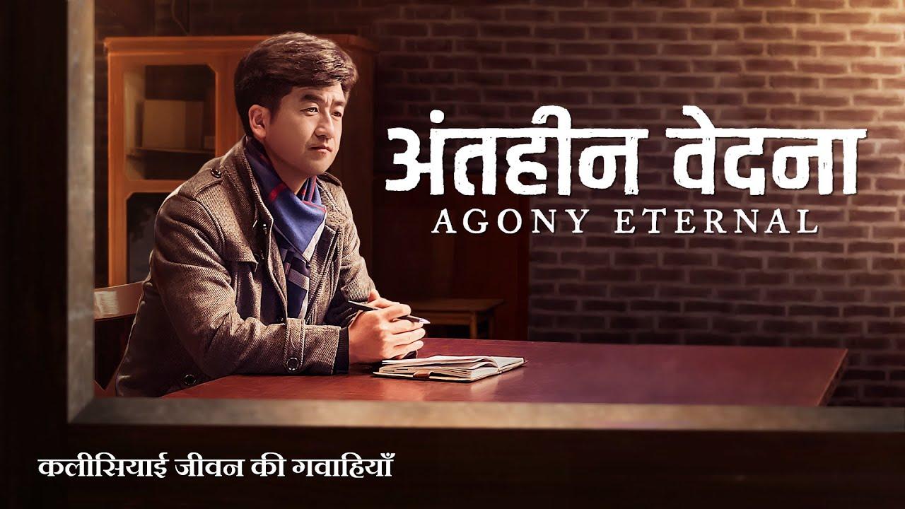 Hindi Christian Testimony Video   अंतहीन वेदना