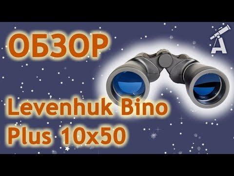 Обзор бинокля Levenhuk Bino Plus 10x50