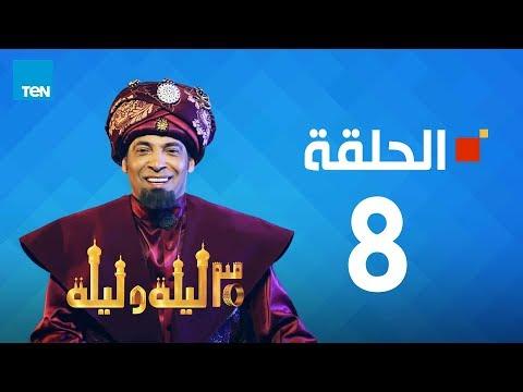 مسلسل 30 ليلة و ليلة - سعد الصغير - الحلقة 8 كاملة   Episode 8 - 30 Leila w Leila