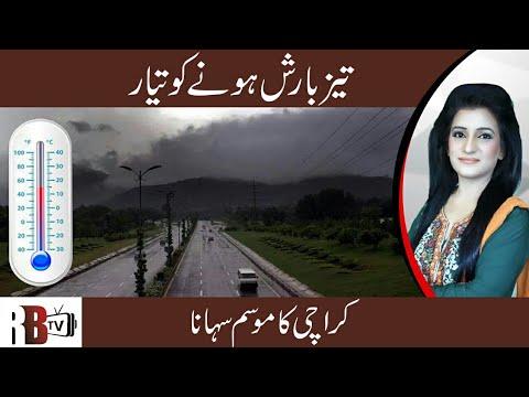 Karachi Rain Updates | New system | Heavy rain | SRN | REDBOX