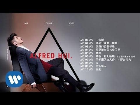 許廷鏗 Alfred Hui -《許廷鏗 Alfred Hui》 新碟試聽