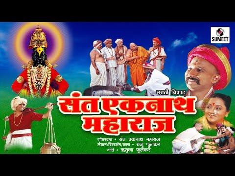 Sant Eknath Maharaj | Marathi Move/Chitrapat - Sumeet Music
