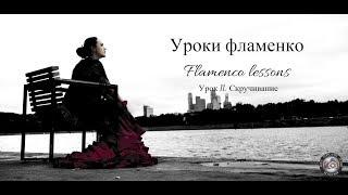 Как танцевать фламенко Уроки фламенко для начинающих Урок 11 Скручивание Flamenco lessons free