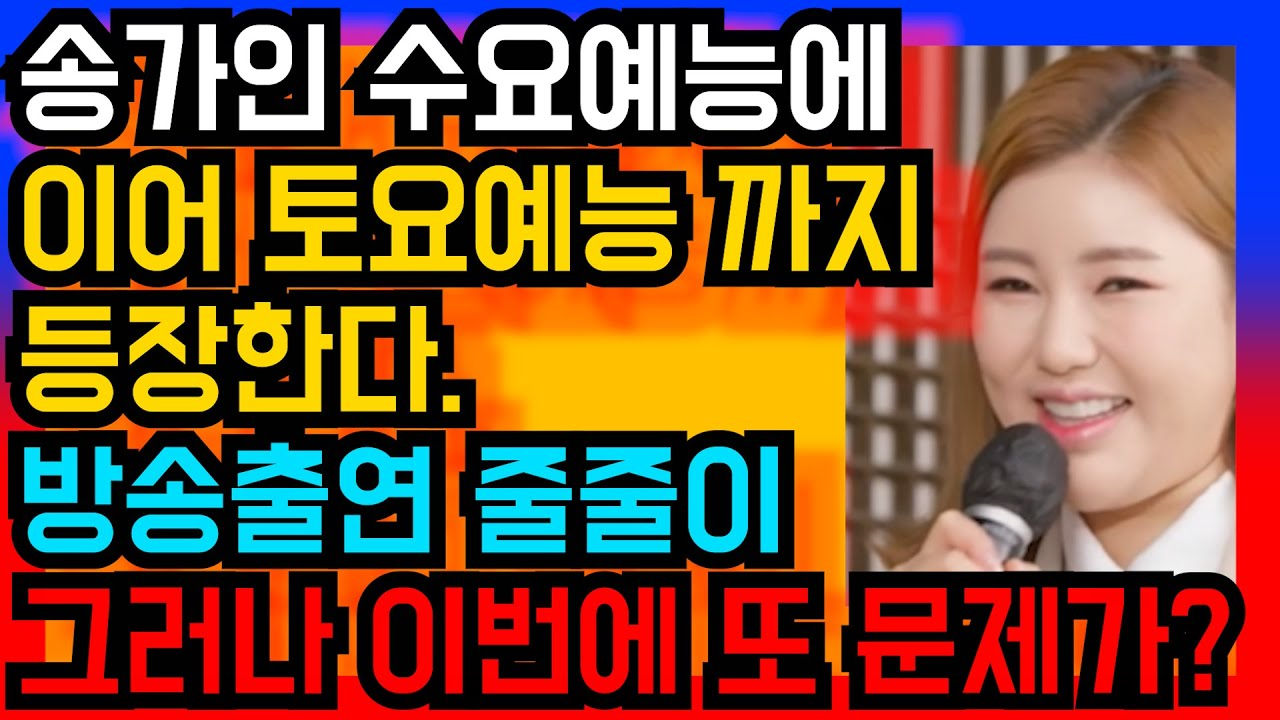 송가인 수요예능에 이어 토요예능 까지 등장한다.방송출연 줄줄이 그러나 이번에 또 문제가?