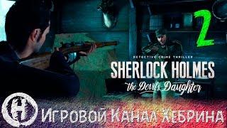 Sherlock Holmes Devil's Daughter - Часть 2 (Исповедь жертвы)