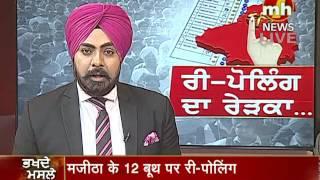 Bhakda Masla: Big Debate on Re-Polling Impacts on Punjab Assembly Election 2017, Part-1
