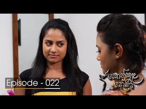 Konkala Dhoni | Episode 22 - (2017-11-07) | ITN