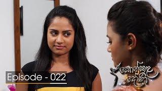 Konkala Dhoni | Episode 22 - (2017-11-07) | ITN Thumbnail