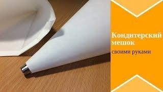 кондитерский мешок своими руками Как быстро сделать корнетик для айсинга Украшение тортов кремом