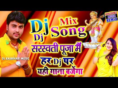 mitthu-marshal-ka-saraswati-puja-dj-song-2021 #saraswati-puja-dj-song #dj-saraswati-puja-song #dance