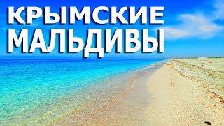 КРЫМСКИЕ МАЛЬДИВЫ, БЕЛЯУС, ТАРХАНКУТ, КЕМПИНГ ОЛЕНЕВКА 2019