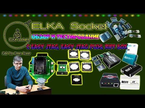 ELKA Socket обзор и тестирование с Easy Jtag, Easy Jtag Plus, Riff Box