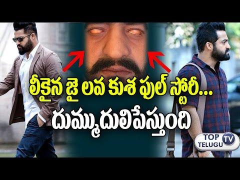 Jai Lava Kusa Full Story Leaked | Jr NTR | Bobby | Rashi Khanna | Niveda Thomas | Top Telugu TV