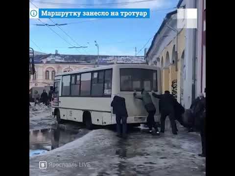 Видео Ярославль: маршрутку занесло на тротуар #shorts