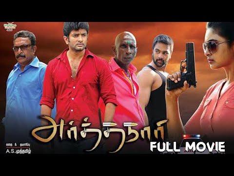Arthanari Full Tamil Movie
