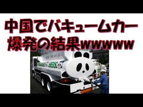 """【画像閲覧注意】中国でバキュームカー爆発! 降り注ぐ""""黄金の雨"""""""