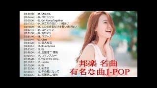 邦楽 J-POP Jポップ ランキング 最新 名曲 メドレー 2018   最新 邦楽 J-POP 新曲 メドレー 2018