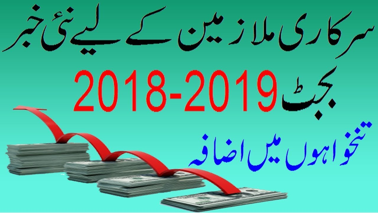 Gvt Tv Salary Increase Of Teachers & Employees Only Budget 2018