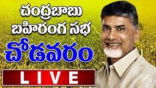 Chandrababu Naidu Live : TDP Public Meeting Live From Chodavaram    Vishakapatnam    Bharat Today