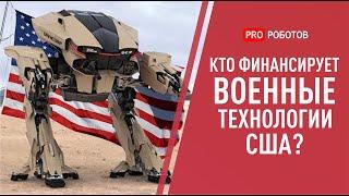 DARPA: роботы и технологии будущего управления перспективных исследований США. Boston Dynamics