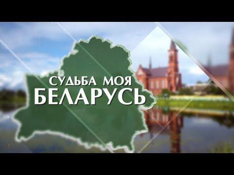Судьба моя – Беларусь | ПРОМО