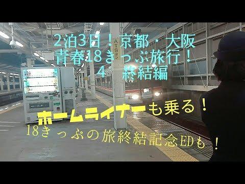 2泊3日!京都・大阪青春18きっぷ旅行! 4 終結編