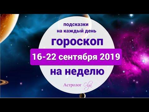 ХВАТКА САТУРНА СЛАБЕЕТ ГОРОСКОП на НЕДЕЛЮ 16-22 сентября 2019, Астролог Olga
