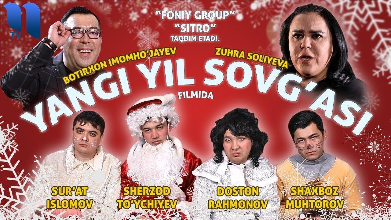 Yangi yil sovg'asi (o'zbek film) | Янги йил совгаси (узбекфильм)