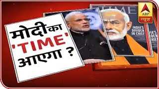 BJP Hits Back At Time Magazine's Controversial Headline On PM Modi | ABP News