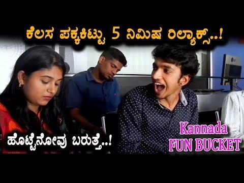 Mr ARJUN B Sc - Very Funny Interview | Kannada Fun Bucket | Kannada Comedy  Videos | Top Kannada TV
