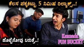 Mr.ARJUN B.Sc - Very Funny Interview   Kannada Fun Bucket   Kannada Comedy Videos   Top Kannada TV