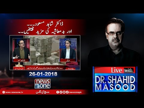 Live With Dr Shahid Masood - 26 January 2018 - News One