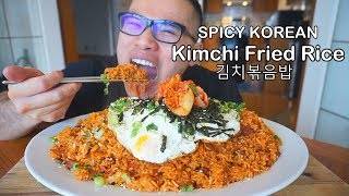 How to make SPICY Korean Kimchi Fried Rice (Kimchi Bokkeum Bap 김치볶음밥 )