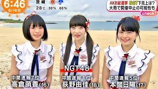 【HD 60fps】 AKB48選抜総選挙直前! NGT48メンバーが沖縄案内 (2017.06.16)