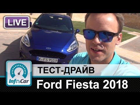 Ford Fiesta 2018 тест драйв InfoCar.ua Форд Фиеста