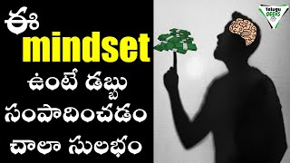 The MAIN Difference Between Rich Mindset And Poor Mindset|This will change your life | in Telugu