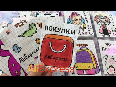 🌸Бумажные сюрпризы || Распаковка покупки AliExpress || МИР БУМАЖЕК🌸💗