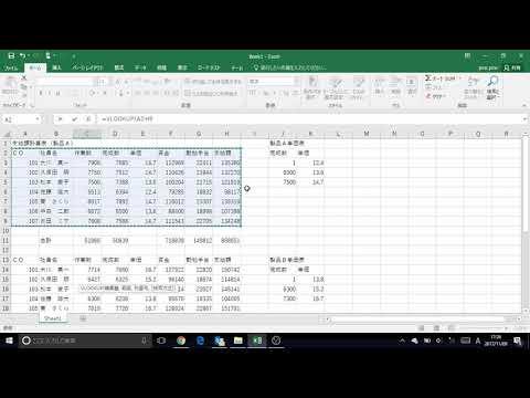 処理 検定 計算 情報 表 エクセル(表計算)の検定とは、一般的に何をさしますか?
