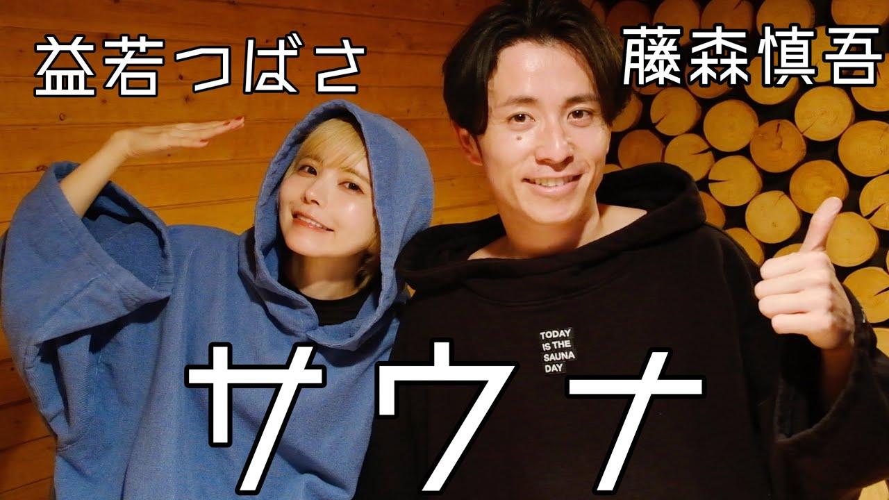 """藤森慎吾さんにサウナの""""整う""""を教えてもらいました!"""
