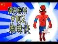 3D 模块化折纸 #102 蜘蛛侠