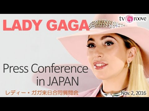 LADY GAGA at JOANNE Press Conference In JAPAN! レディー・ガガ、合同質問会