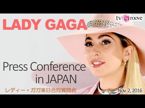 LADY GAGA at JOANNE Press Conference In JAPAN! レディー・ガガ、合同質問会の模様をお届け