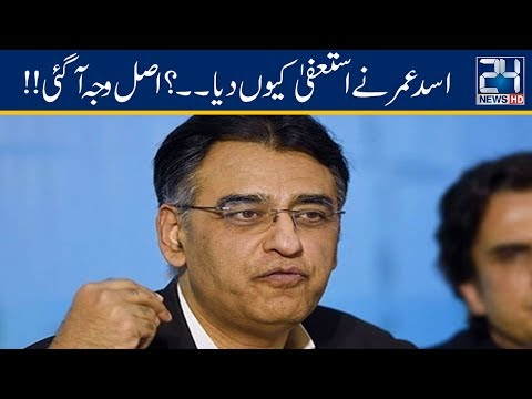 Why Asad Umar Resigned From Finance Minister?