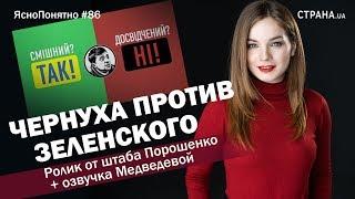 Чернуха против Зеленского. Ролик от Порошенко+озвучка Медведевой|ЯсноПонятно #86 by ОлесяМедведева